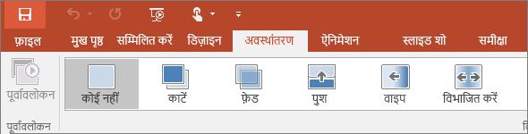 PowerPoint में रिबन पर अवस्थांतरण टैब दिखाता है