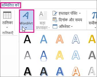 WordArt गैलरी सम्मिलित करें टैब पर स्थित होती है