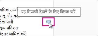 Word Online में टिप्पणियाँ देखने के लिए क्लिक करें