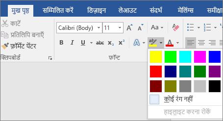 पाठ हाइलाइट रंग विकल्प मुख पृष्ठ टैब पर दिखाए जाते हैं.