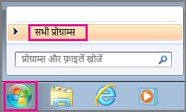 Windows 7 में सभी प्रोग्राम्स का उपयोग करते हुए Office अनुप्रयोग खोजें
