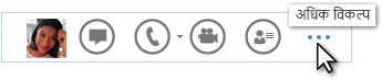 अधिक विकल्प दिखाने वाले Quick Lync मेनू का स्क्रीन शॉट