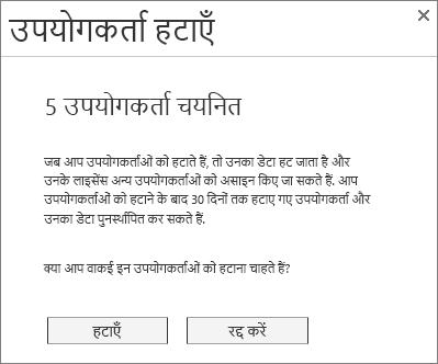 कई उपयोगकर्ता चयनित होने पर प्रदर्शित होने वाले उपयोगकर्ता हटाएँ मेनू का स्क्रीन शॉट.