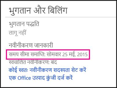Office 365 खाता पृष्ठ पर सदस्यता नवीनीकरण विवरण.