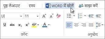Word Online में Word में खोलें आदेश की छवि