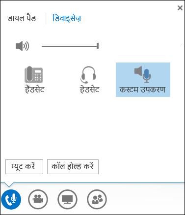 Lycn में अपना ऑडियो डिवाइस स्विच करना
