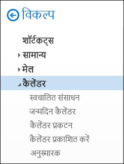 वेब पर Outlook कैलेंडर विकल्प