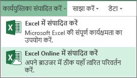 कार्यपुस्तिका संपादित करें मेनू पर Excel ऑनलाइन में संपादित करना