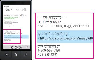Lync पर मोबाइल क्लाइंट के लिए Lync मीटिंग में शामिल होने के अनुरोध को दिखाने वाला स्क्रीन शॉट