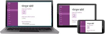 OneNote कई अलग-अलग डिवाइस पर कार्य करता है