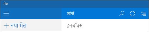 Outlook मेल में खोजें