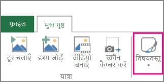 Power Map मुख पृष्ठ टैब पर विषयवस्तु बटन