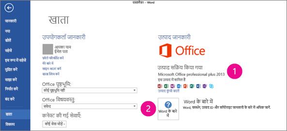 Word 2013 में फ़ाइल > खाता