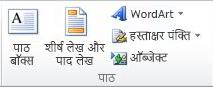 Excel 2010 रिबन में सम्मिलित करें टैब पर पाठ समूह.