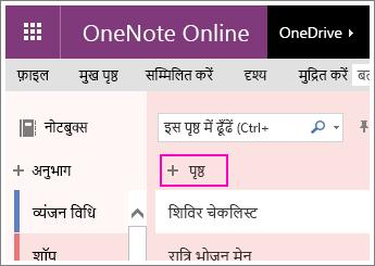 OneNote Online में पृष्ठ जोड़ने के तरीके का स्क्रीनशॉट.