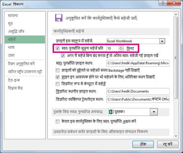 Excel विकल्प संवाद बॉक्स में सहेजें टैब पर AutoRecover विकल्प