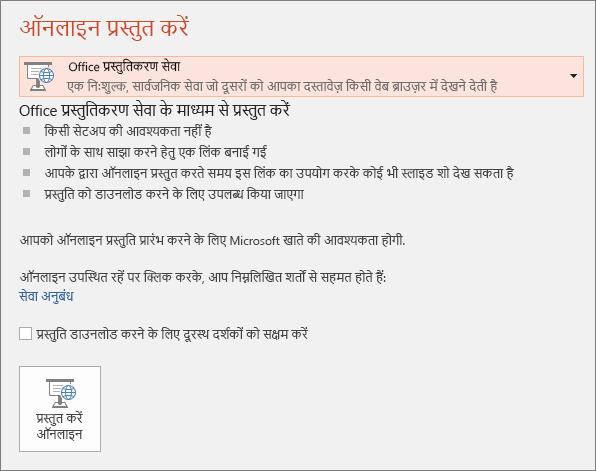 PowerPoint में फ़ाइल > साझा करें > ऑनलाइन प्रस्तुत करें विकल्प दिखाता है