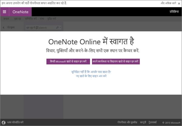 OneNote Online में आपका स्वागत है, जहाँ आप अपने ब्राउज़र में डिजिटल नोटबुक्स को बना सकते हैं, देख सकते हैं, और उनका उपयोग कर सकते हैं