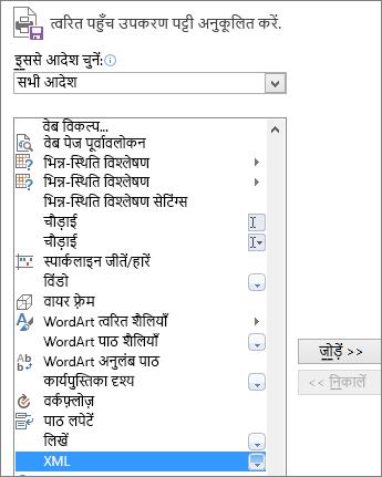 आदेशों की सूची में, XML चुनें और फिर जोड़ें क्लिक करें.