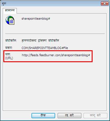 RSS फ़ीड गुण संवाद बॉक्स