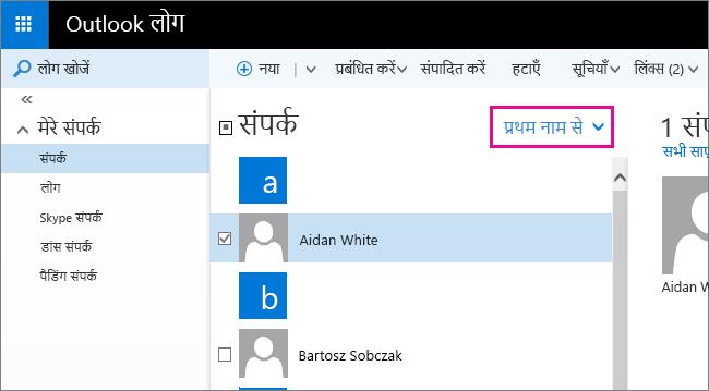 """Outlook लोग पृष्ठ का स्क्रीन शॉट जो मध्य फलक में फ़िल्टर मेनू के लिए एक कॉलआउट शामिल करता है. कॉलआउट मेनू का डिफ़ॉल्ट नाम दिखाता है, जो """"प्रथम नाम के अनुसार"""" है."""