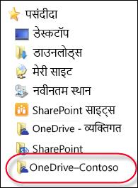 फ़ाइल एक्सप्लोरर में सिंक्रनाइज़ किया गया व्यवसाय के लिए OneDrive फ़ोल्डर