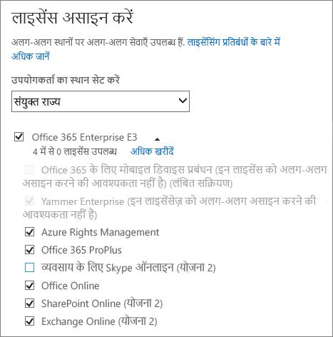 विस्तृत सेवा सूची, और सब नहीं लेकिन एक चयनित सेवा के साथ लायसेंस असाइन करें मेनू का स्क्रीन शॉट.