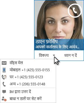 ऊपरी कोने में संपर्क के चित्र के साथ ऑडियो कॉल चेतावनी का स्क्रीन शॉट