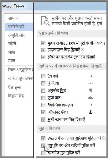Word विकल्प संवाद बॉक्स में पृष्ठभूमि रंग या छवियाँ मुद्रित करें चेक बॉक्स
