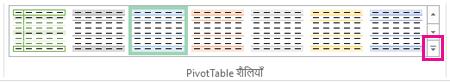 PivotTable शैली गैलरी में अधिक बटन