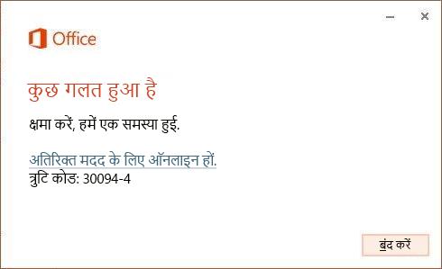 Office स्थापित करते समय त्रुटि कोड 30094-4