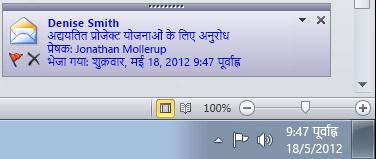 Outlook डेस्कटॉप चेतावनी