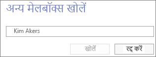 Outlook Web App किसी अन्य व्यक्ति का मेलबॉक्स खोलें संवाद बॉक्स