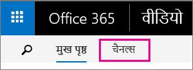 Office 365 वीडियो शीर्ष नेविगेशन पट्टी में चैनल्स बटन