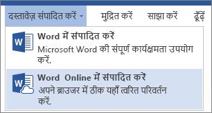 Word Online में संपादित करें
