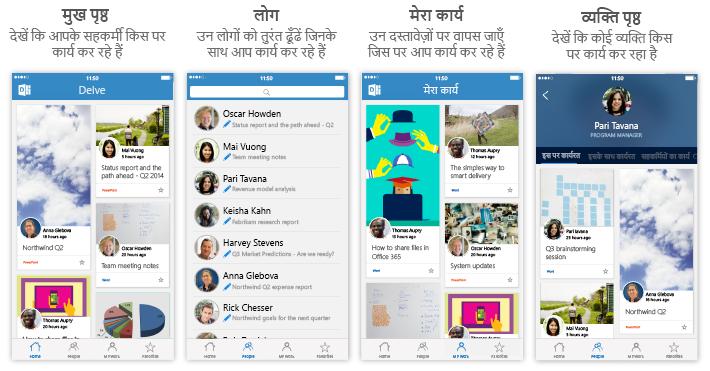 वर्णन पाठ के साथ iPhone के लिए Delve चार स्क्रीन्स