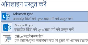 Microsoft Lync के साथ ऑनलाइन प्रस्तुत करें