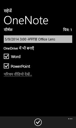 OneDrive पर Word और PowerPoint में चित्र भेजें