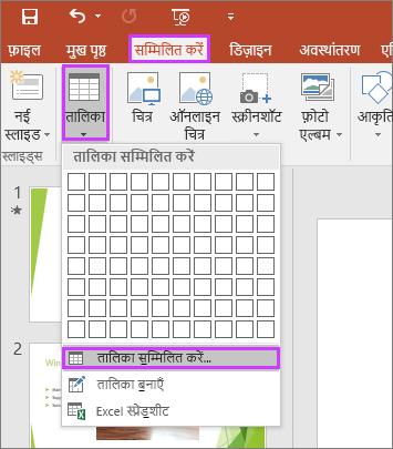 PowerPoint में रिबन पर सम्मिलित करें टैब में तालिका विकल्प दिखाता है