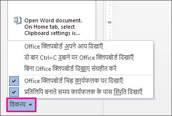 Word 2013 में क्लिपबोर्ड विकल्प