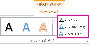 आरेखण उपकरण स्वरूप टैब पर WordArt शैलियाँ समूह