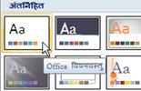 'Office विषयवस्तु' पर क्लिक करें