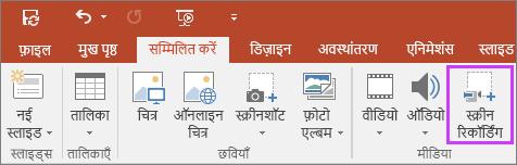 PowerPoint2016 में स्क्रीन रिकॉर्डिंग बटन सम्मिलित करें दिखाता है