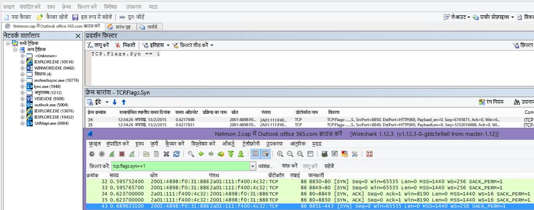 दोनों उपकरणों के लिए Syn पैकेट्स हेतु Netmon या Wireshark में फ़िल्टर: CP.Flags.Syn == 1.