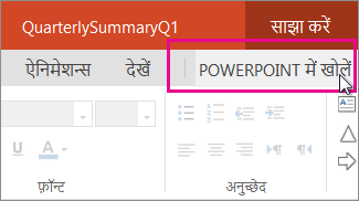 डेस्कटॉप PowerPoint में खोलना
