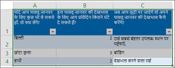 सर्वेक्षण प्रश्न और प्रतिसादों को मुद्रित करने के लिए, प्रतिसाद वाले कक्ष चुनें.