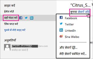 किसी सामाजिक नेटवर्क पर अपनी प्रस्तुति पोस्ट करें