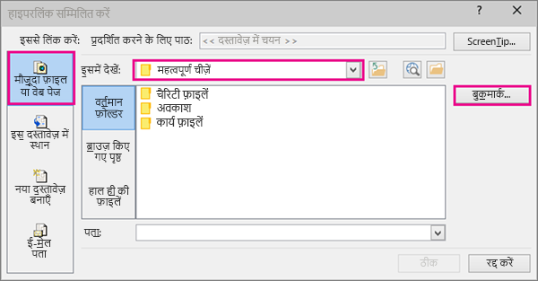 Shows dialog box with inserting a link to a different file selected