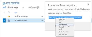 दस्तावेज़ कॉलआउट में कोई SharePoint दस्तावेज़ URL
