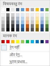 रिबन पर पृष्ठ रंग विकल्प